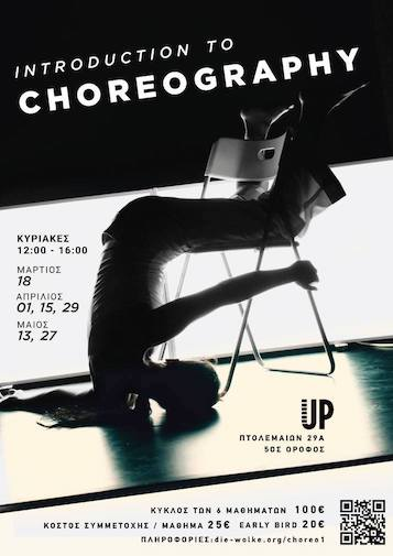 Introduction to Choreography workshop