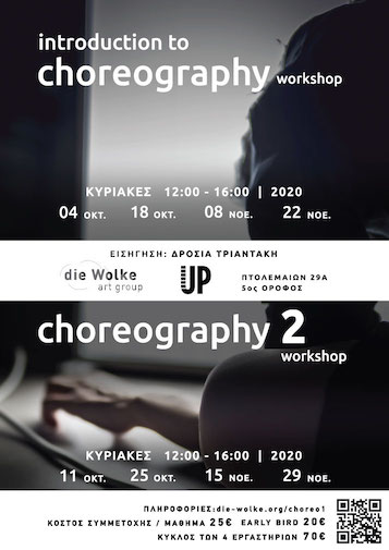 Choreography workshops